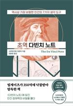 도서 이미지 - 초역 다빈치 노트 (체험판)