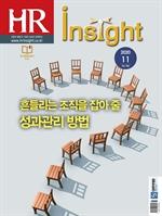 도서 이미지 - HR Insight 2020년 11월