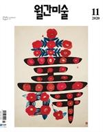 도서 이미지 - 월간 미술 2020년 11월