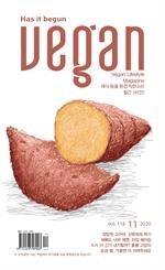 도서 이미지 - 월간 Vegan 2020년 11월