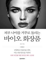 도서 이미지 - 피부 나이를 거꾸로 돌리는 바이오 화장품
