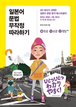 도서 이미지 - 일본어 문법 무작정 따라하기