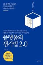 도서 이미지 - 플랫폼의 생각법 2.0