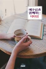 도서 이미지 - 예수님과 함께하는 티타임