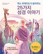 도서 이미지 - 맥스 루케이도가 들려주는 25가지 성경 이야기