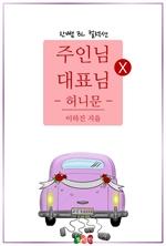 도서 이미지 - 주인님 X 대표님 - 허니문 : 한뼘 BL 컬렉션 668