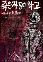 도서 이미지 - 죽은 자들의 학교