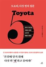 도서 이미지 - 도요타, 다섯 번의 질문