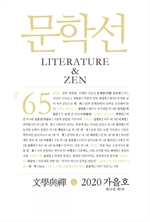 도서 이미지 - 문학선 2020년 가을호 제65호