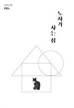 도서 이미지 - 노자가 사는 집
