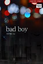 도서 이미지 - 배드 보이 (bad boy)
