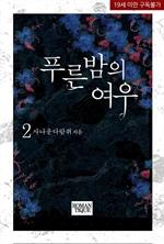 도서 이미지 - 푸른 밤의 여우