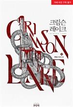도서 이미지 - [GL] 크림슨 레이크