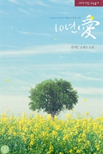 도서 이미지 - 10년 愛