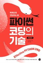 도서 이미지 - 파이썬 코딩의 기술(개정2판)