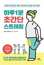 도서 이미지 - 하루 1분 초간단 스트레칭
