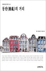 도서 이미지 - 동란(動亂)의 거리