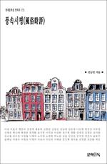 도서 이미지 - 풍속시평(風俗時評)