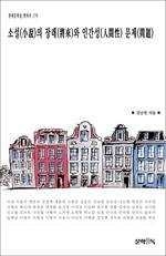 도서 이미지 - 소설(小說)의 장래(將來)와 인간성(人間性) 문제(問題)