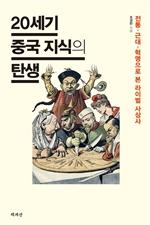 도서 이미지 - 20세기 중국 지식의 탄생