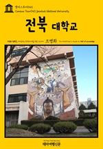 도서 이미지 - 캠퍼스투어043 전북대학교 지식의 전당을 여행하는 히치하이커를 위한 안내서