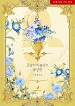 도서 이미지 - 꽃같이 아름답고 곱상한