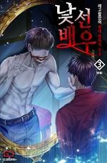 도서 이미지 - 낯선 배우