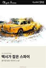도서 이미지 - 택시가 잡은 스파이