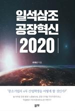 도서 이미지 - 일석삼조 공장혁신 2020