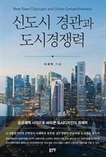 도서 이미지 - 신도시 경관과 도시경쟁력