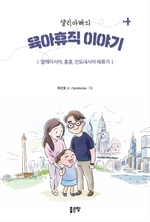 도서 이미지 - 샐리아빠의 육아휴직 이야기