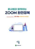 도서 이미지 - 로사쌤과 함께하는 ZOOM 완전정복