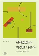 도서 이미지 - 영어회화가 저절로 나온다