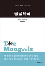 도서 이미지 - 몽골제국 (교유서가 첫단추 시리즈 40)