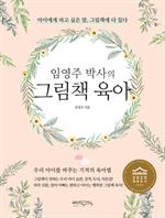 도서 이미지 - 임영주 박사의 그림책 육아