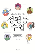 도서 이미지 - 이야기로 풀어 가는 성평등 수업