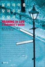 도서 이미지 - 삶의 의미를 찾아 주는 상담자