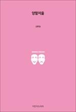 도서 이미지 - 양팔저울