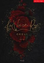 도서 이미지 - 라 비 앙 로즈 (La Vie en Rose)