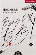 도서 이미지 - 비스트 x 비스트 (Beast x Beast)