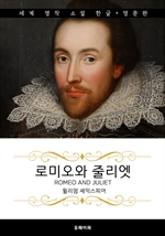 도서 이미지 - 로미오와 줄리엣 (한글판 + 영문판)