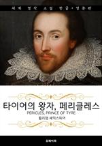 도서 이미지 - 타이어의 왕자, 페리클레스 (한글판 + 영문판)
