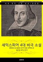 도서 이미지 - 셰익스피어 4대 비극 소설 (한글판 + 영문판)