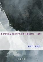 도서 이미지 - 중국역사소설 원나라 역사 원사통속연의 1-10회 1