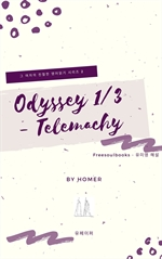 도서 이미지 - Odyssey 1/3 - Telemachy (오디세이)
