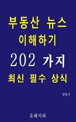 도서 이미지 - 부동산 뉴스 이해하기 202가지 최신 필수 상식