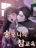 도서 이미지 - 송곳니의 참교육 3권