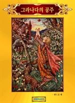 도서 이미지 - 그라나다의 공주