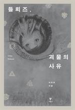 도서 이미지 - 들뢰즈, 괴물의 사유
