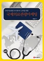 도서 이미지 - 국제의료관광마케팅